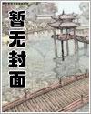 世界王者李青夏梦 作者:会抽烟的于大爷